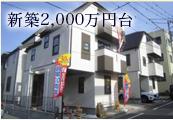 新築2000万円台物件